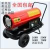 柴油热风机 燃油工业暖风机 热风炮 烘干机
