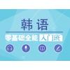 想到韩国留学、旅游考级就选京廊学校学韩语