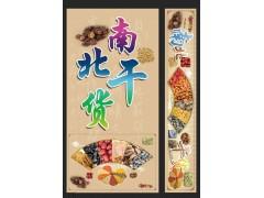 嘉永南北干货市场—上海干货批发市场—嘉定批发市场