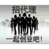 微交易火爆招商中