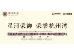 杭州湾【星河荣御】-售楼处位置优势,什么时候交房?