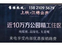 湖州上铁江锦云庐售楼处电话多少?