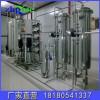 厂家全自动水处理RO反渗透设备净