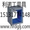 方箱、铸铁方箱、检验方箱、万能方箱、磁力方箱、方筒