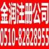 无锡金润工商代理注册公司、个体户、代办建筑资质
