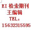 EI期刊论文写作发表建议包检索价格低录用快出刊快检索快