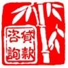 天津住房短期贷款拆借首要前提条件