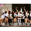 佛山市禅城区培训钢管舞 华翎舞蹈培训学校