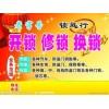 重庆城开锁换锁防盗门维修、换拉手,猫眼