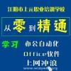 靖江专业电脑培训学校靖江学办公自动化多少钱