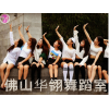 佛山禅城区爵士舞 无基础包学会华翎舞蹈学校