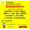 香港商品贸易中心总部招商