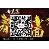 郑州吾麦道特色面馆加盟    饮食优势创业项目