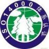 湖南ISO14001环境管理体系认证专业代办