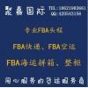 找上海FBA海运货代到捷克亚马逊仓库上海FBA海运报价货代