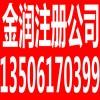 无锡金润会计服务、工商注册、江苏建筑资质审批