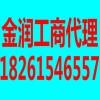 无锡金润会计服务、公司注册、建筑资质审批