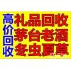 沧州回收50年茅台空瓶回收拉菲酒瓶