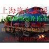 上海虹桥机场拖车搭电换胎24小时服务
