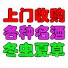 柳州回收贵州茅台酒;回收名酒洋酒礼品冬虫夏草