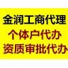 无锡金润会计服务、工商注册、江苏许可证审批