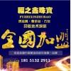 福之鑫黄金回收加盟回收技术培训2018创业开黄金回收店