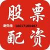 广东东莞最好的股票配资公司东莞最好的股票配资平台8