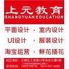 什么是ui界面设计?扬州江都ui设计培训班/Java培训班