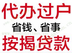 郑州房产过户