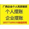 广西专注全国工程保函工程亮资企业验资摆账显账