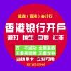 香港恒生银行开户,100%成功开到账号