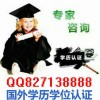 留学生学历认证/国外学历学位认证QQ/微信827138888