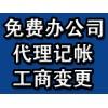 杭州免费注册公司低价代理记帐10年老会计