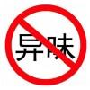 重庆专业新房装修除味的公司