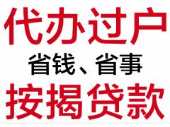 长期代办郑州二手房过户,银行按揭贷款