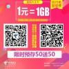 湖南电信业务融泰网厅电信超级大王卡1元/天/1GB月租15元