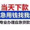 身份证贷款 广州本地人急借贷 本地人信用贷款