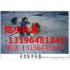 扬州仪征专业防水补漏13196481845