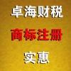 卓海财税提供各种工商代理,财务代理 公司注销