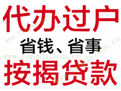 郑州二手房过户代办 银行按揭贷款