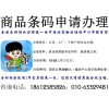 黄山市超市条形码注册办理,商超申请条形码部门流程。