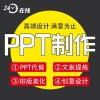 代做ppt价格、ppt代设计制作与众不同的PPT