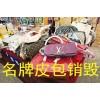 上海最专业的服装销毁公司,请问库存外贸服装哪里销毁