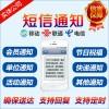 沧州短信公司:短信营销 会员短信宣传