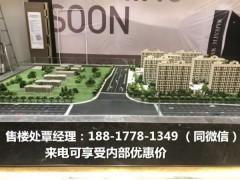 【湖州承安富璟庭】2018震惊喜讯!激动!!!