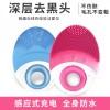 新款洁面仪美白家用洗脸仪电动毛孔清洁器硅胶美容洗脸仪器