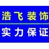 专业承接济南市家庭装修 、公司装修