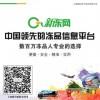 冷冻食品移动电商平台