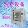秦皇岛洗涤设备供应公司质量好的