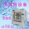 秦皇岛洗衣房设备供应公司质量好的